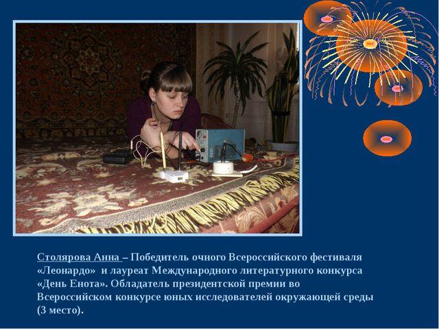 Столярова Анна – Победитель очного Всероссийского фестиваля «Леонардо» и лаур...