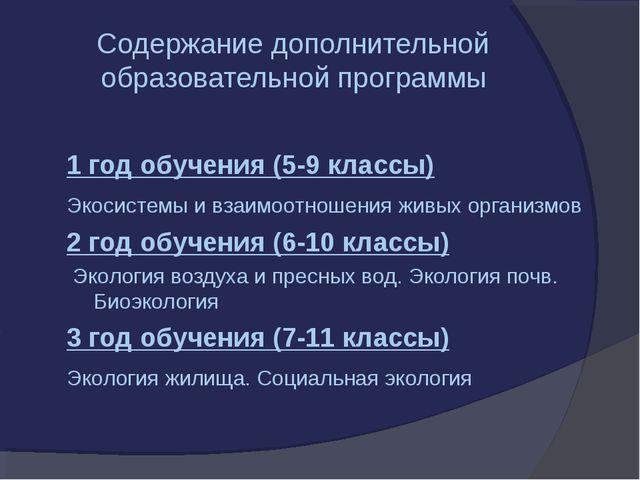 Содержание дополнительной образовательной программы 1 год обучения (5-9 класс...
