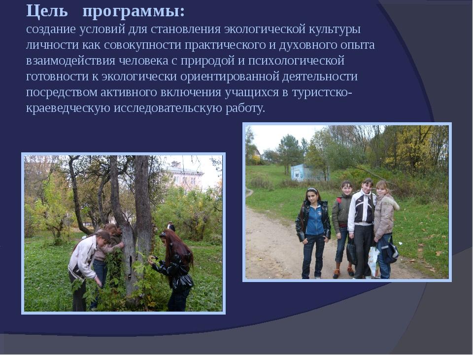 Цель программы: создание условий для становления экологической культуры личн...