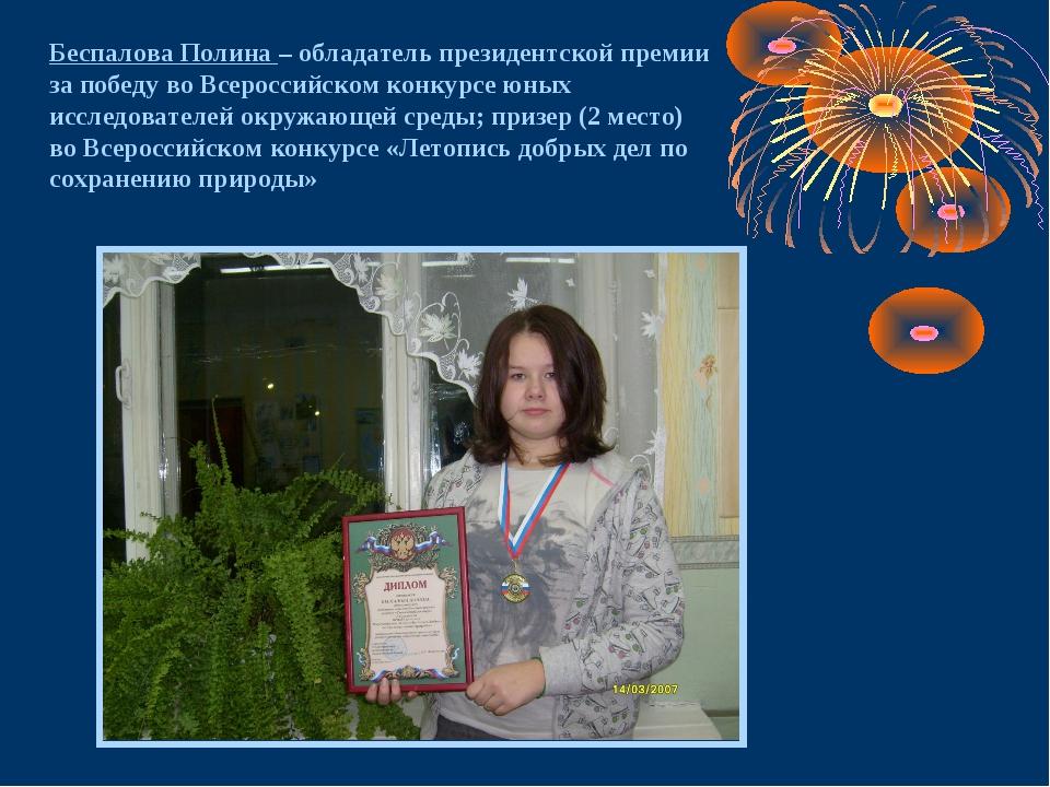 Беспалова Полина – обладатель президентской премии за победу во Всероссийском...