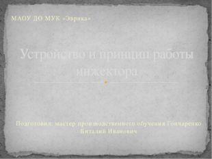 Подготовил: мастер производственного обучения Гончаренко Виталий Иванович Уст