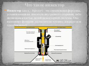 Инжектор(англ. - Injector) - это специальная форсунка, установленная надвиг
