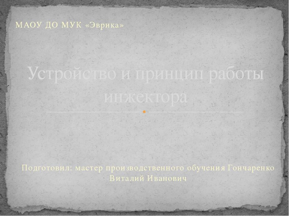 Подготовил: мастер производственного обучения Гончаренко Виталий Иванович Уст...