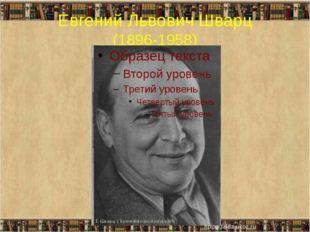 Евгений Львович Шварц (1896-1958) (