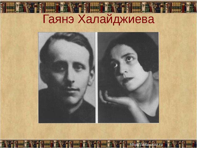 Гаянэ Халайджиева