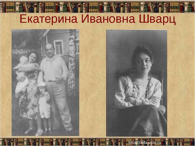 Екатерина Ивановна Шварц