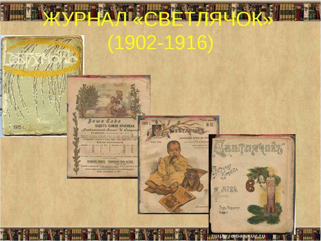 ЖУРНАЛ «СВЕТЛЯЧОК» (1902-1916)