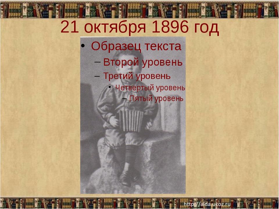 21 октября 1896 год