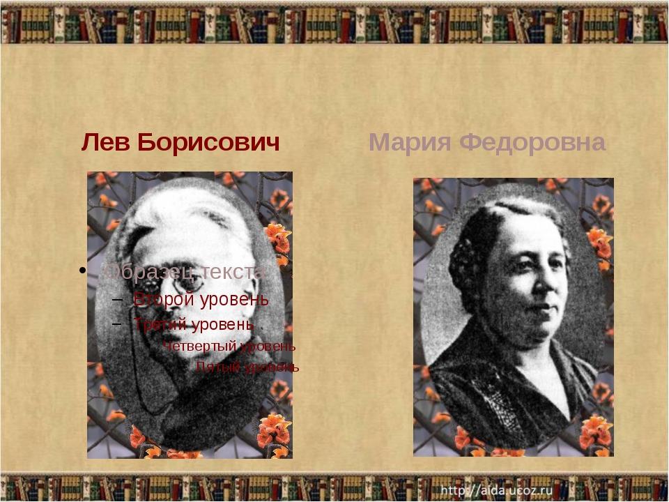 Лев Борисович Мария Федоровна