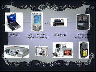 Қазіргі заманғы сандық техника Ноутбук ҚДК – қалталық дербес компьютер MP3-пл