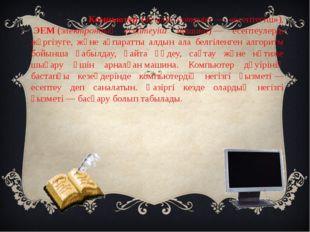 Компьютер (ағылш.computer— «есептегіш»), ЭЕМ(электрондық есептеуіш машин