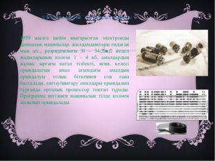 Компьютердің бірінші буыны 1959 жылға шейін шығарылған электронды дампалық ма