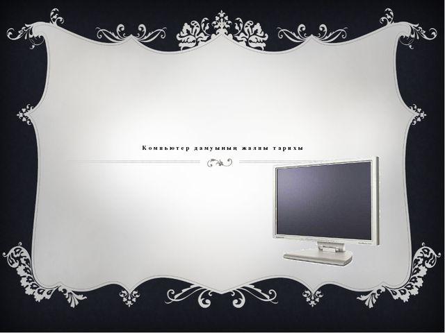Компьютер дамуының жалпы тарихы