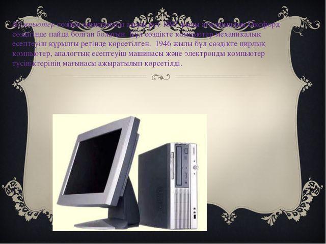 Компьютерсөзінің анықтамасы алғаш рет 1897 жылы ағылшындық Оксфорд сөздігінд...