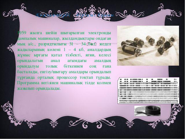 Компьютердің бірінші буыны 1959 жылға шейін шығарылған электронды дампалық ма...