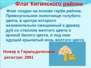 Флаг Кигинского района Флаг создан на основе герба района. Прямоугольное пол