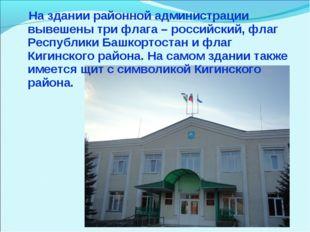 На здании районной администрации вывешены три флага – российский, флаг Респу