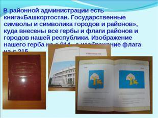 В районной администрации есть книга«Башкортостан. Государственные символы и