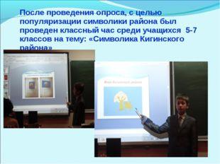 После проведения опроса, с целью популяризации символики района был проведен