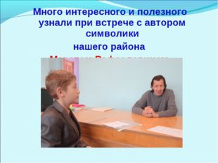 Много интересного и полезного узнали при встрече с автором символики нашего