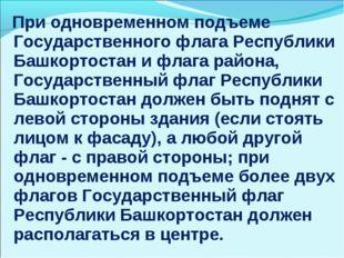 При одновременном подъеме Государственного флага Республики Башкортостан и ф