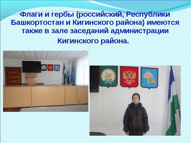Флаги и гербы (российский, Республики Башкортостан и Кигинского района) имею...