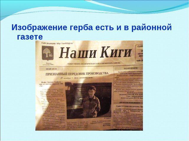 Изображение герба есть и в районной газете