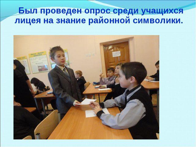 Был проведен опрос среди учащихся лицея на знание районной символики.
