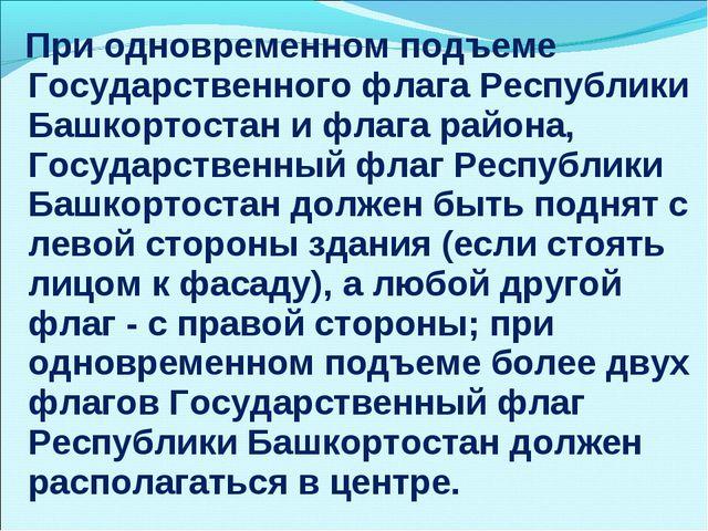 При одновременном подъеме Государственного флага Республики Башкортостан и ф...