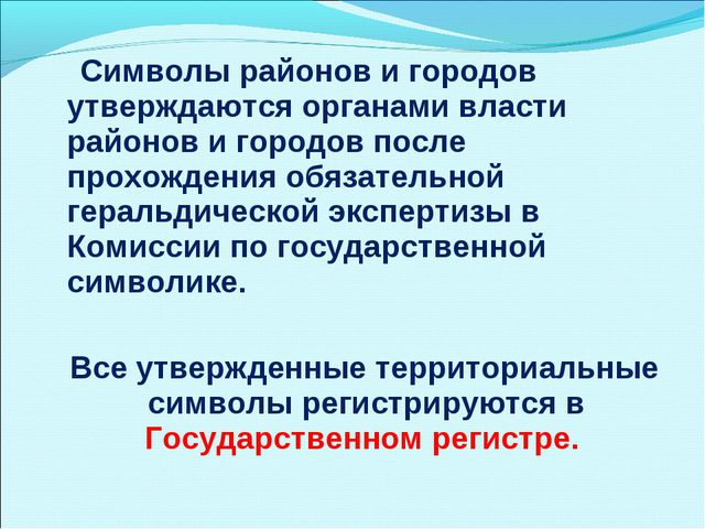 Символы районов и городов утверждаются органами власти районов и городов пос...