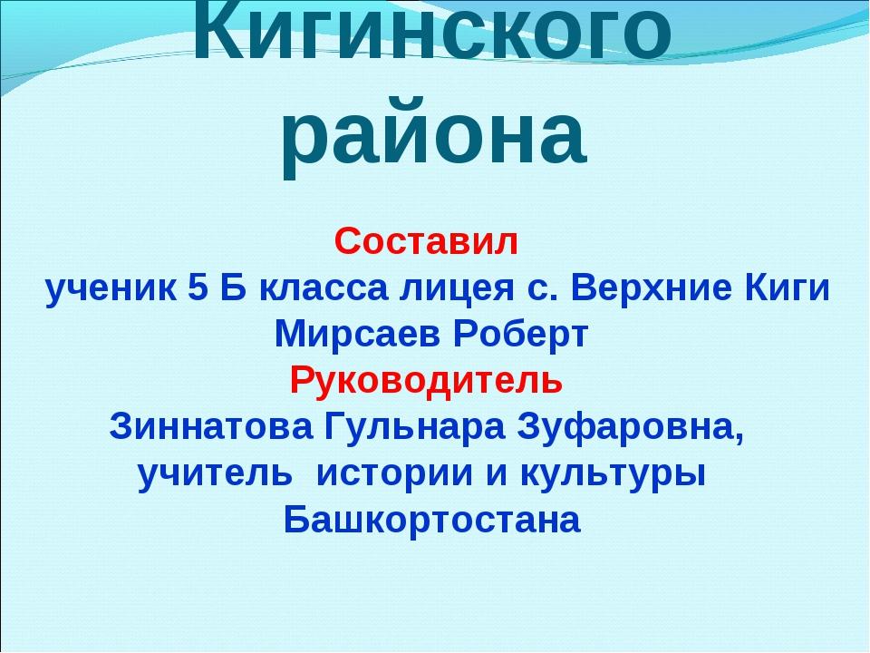 Символика Кигинского района Составил ученик 5 Б класса лицея с. Верхние Киги...