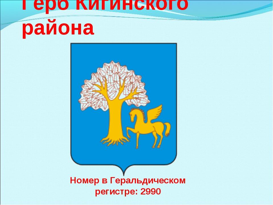 Герб Кигинского района Номер в Геральдическом регистре: 2990