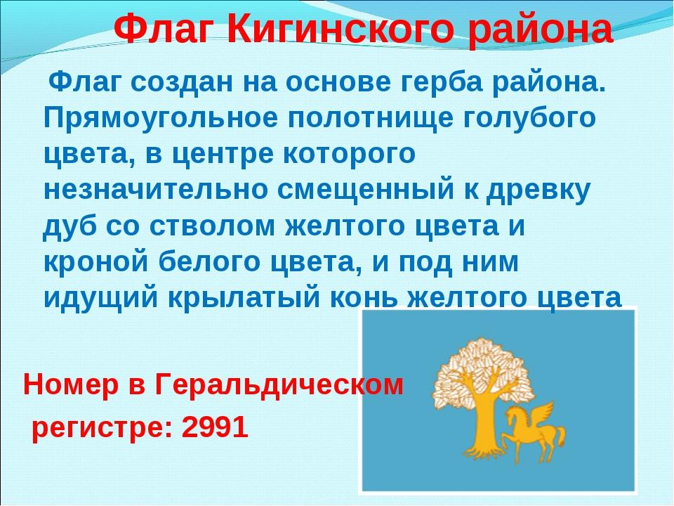 Флаг Кигинского района Флаг создан на основе герба района. Прямоугольное пол...