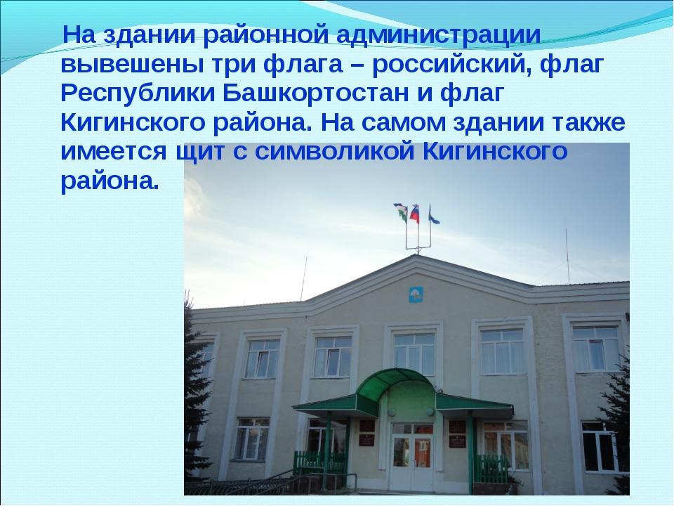 На здании районной администрации вывешены три флага – российский, флаг Респу...