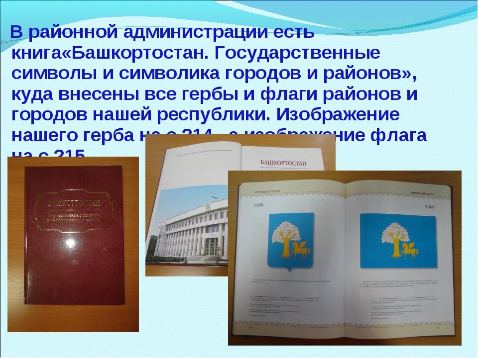 В районной администрации есть книга«Башкортостан. Государственные символы и...