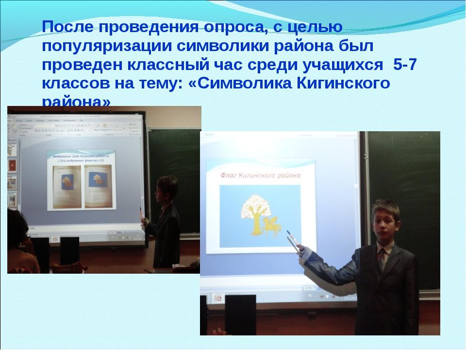 После проведения опроса, с целью популяризации символики района был проведен...