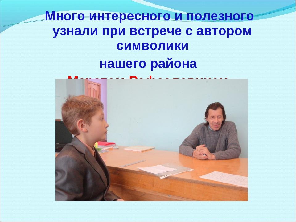 Много интересного и полезного узнали при встрече с автором символики нашего...