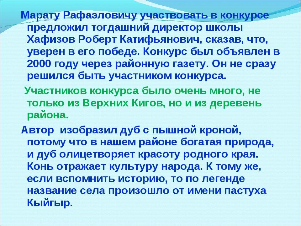 Марату Рафаэловичу участвовать в конкурсе предложил тогдашний директор школы...