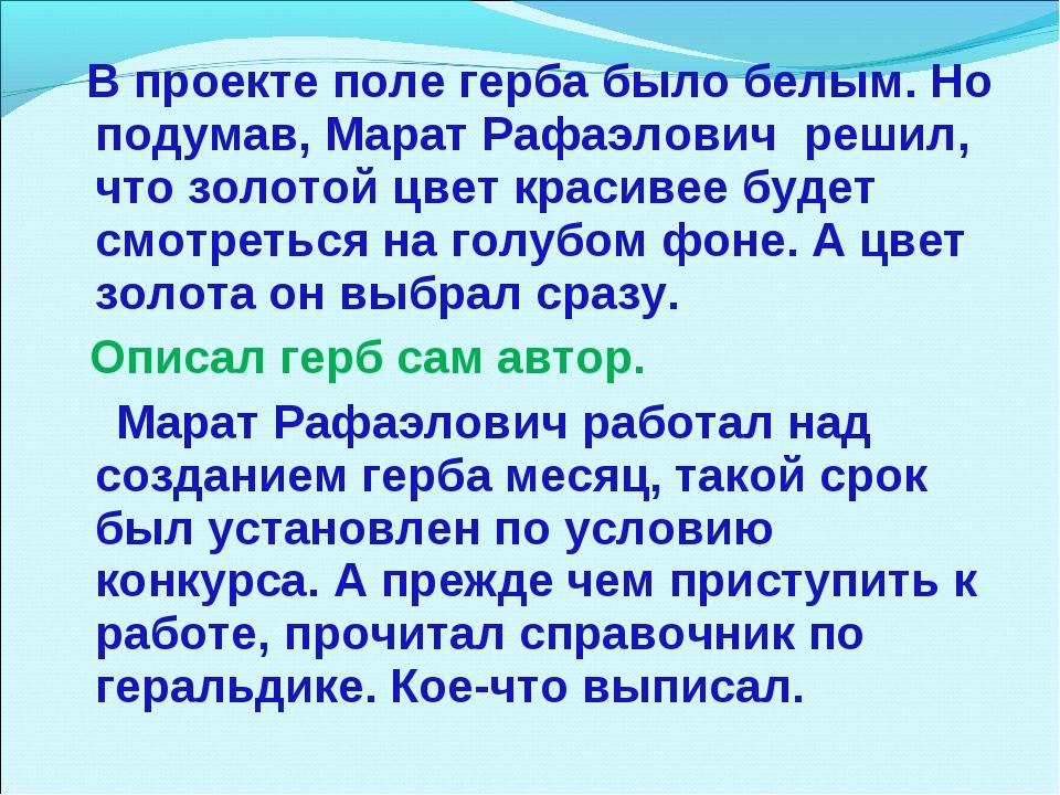 В проекте поле герба было белым. Но подумав, Марат Рафаэлович решил, что зол...