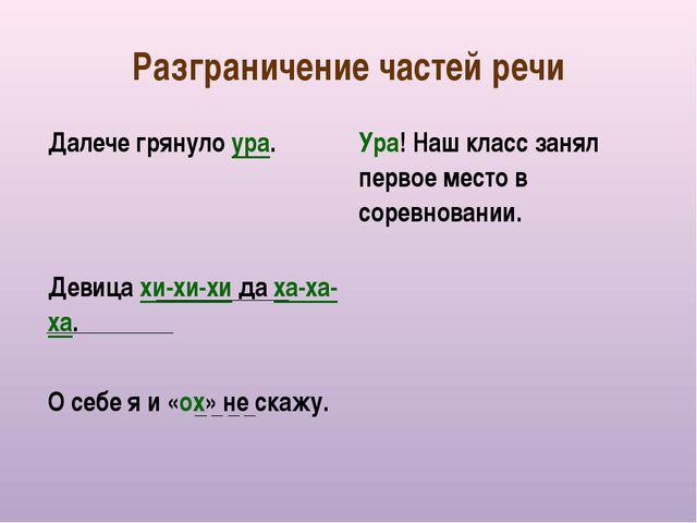 Разграничение частей речи