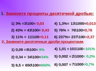 1. Замените проценты десятичной дробью: 1) 3% = 3\100= 0,03 2) 43% = 3) 11% =