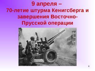 9 апреля – 70-летие штурма Кенигсберга и завершения Восточно-Прусской операци