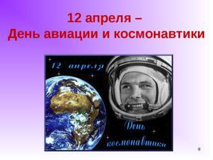 12 апреля – День авиации и космонавтики *