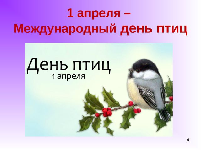 1 апреля – Международный день птиц *