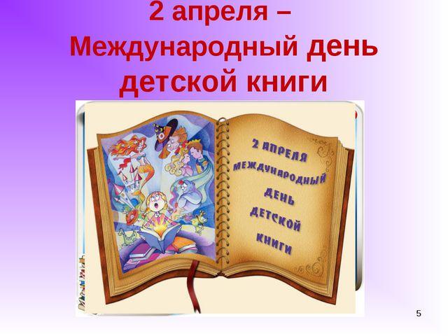 2 апреля – Международный день детской книги *