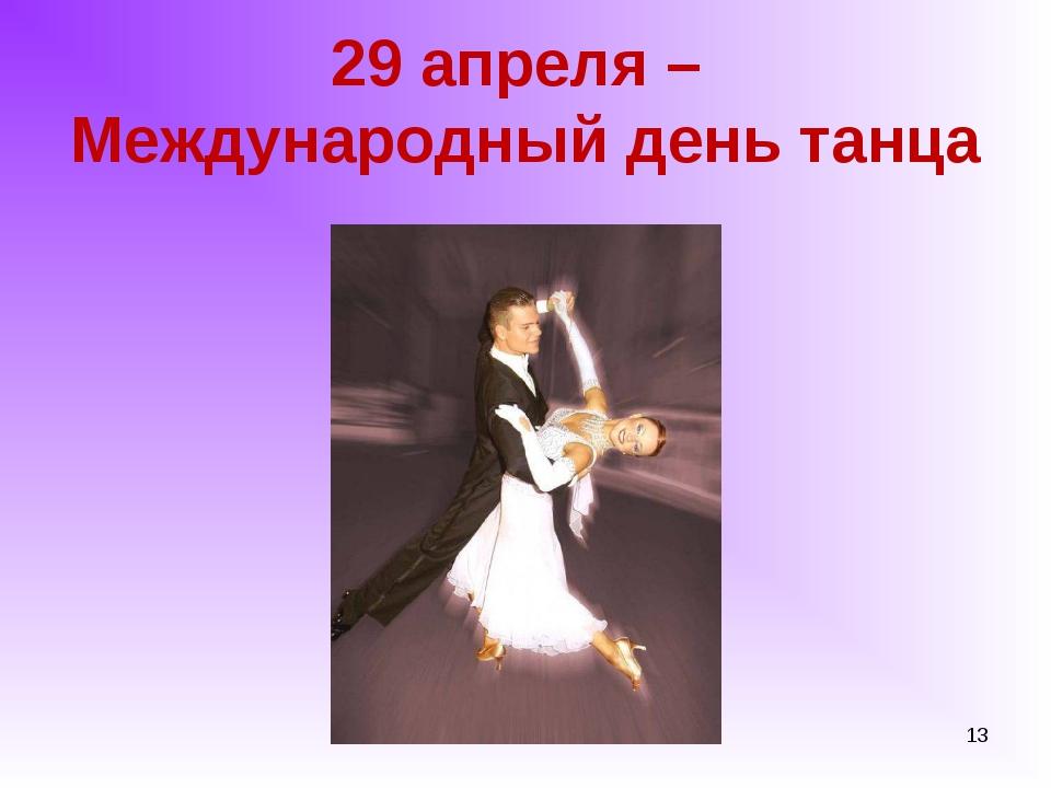 29 апреля – Международный день танца *