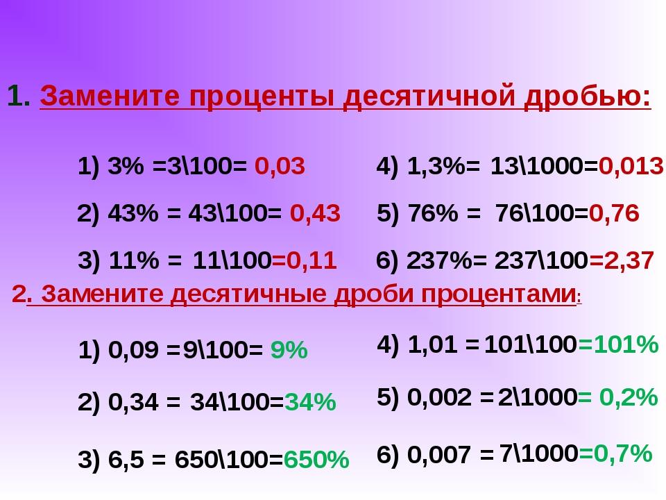 1. Замените проценты десятичной дробью: 1) 3% = 3\100= 0,03 2) 43% = 3) 11% =...