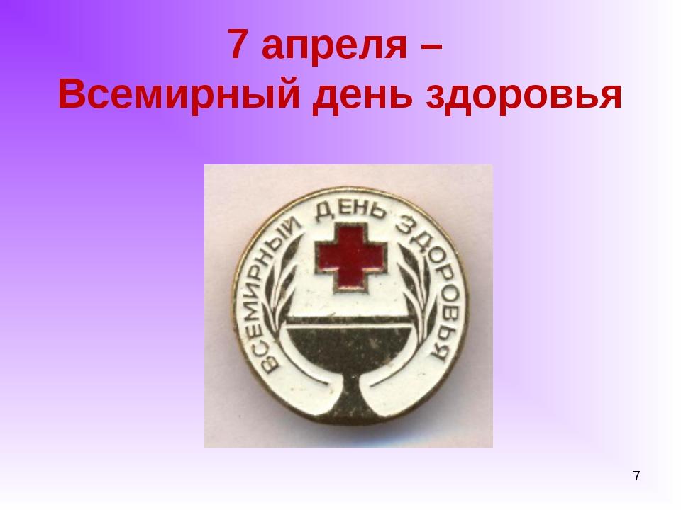 7 апреля – Всемирный день здоровья *
