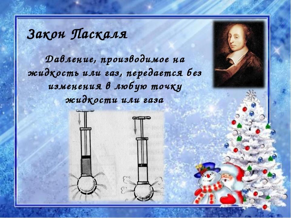 Закон Паскаля Давление, производимое на жидкость или газ, передается без изме...