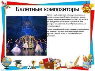 Балетные композиторы Балет – вид искусства, в котором основным выразительным